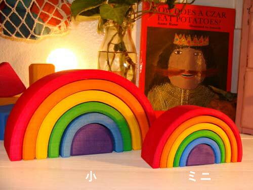 Grimm's Spiel & Holz Design グリムス社 虹色トンネル アーチレインボー 小〜ベビーからごっこ遊びの頃まで。ドイツ・グリムス社の一つの木を切って入れ子にした色鮮やかなトンネル型の積み木です。