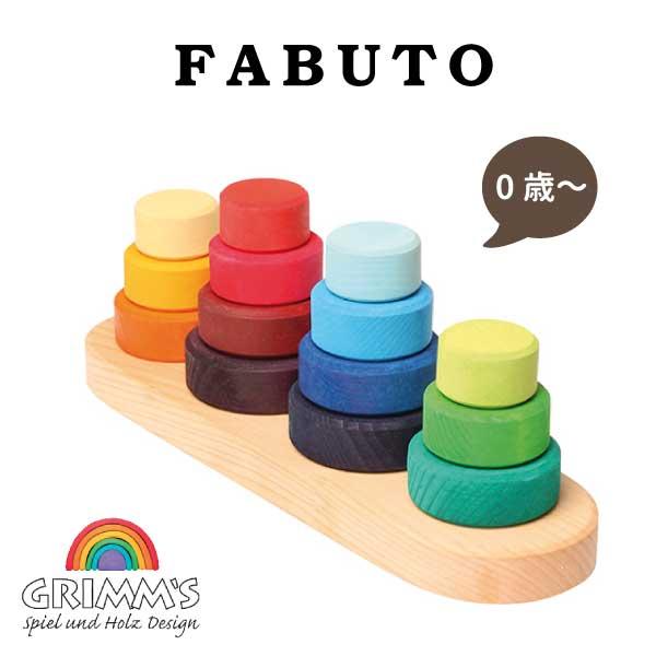Grimm's Spiel & Holz Design グリムス社 スティックタワーつみき ファブート〜ドイツ・グリムス社の美しい色彩の円錐積み木です。ひとつで何通りもの遊びができる、シンプルでも奥が深いおもちゃです。