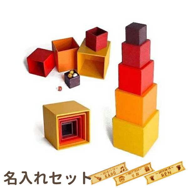 Grimm's Spiel & Holz Design グリムス社 スタッキングボックスレッド 小 名入れセット