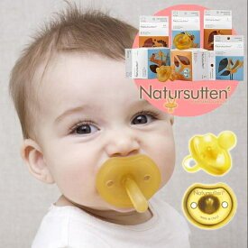 Natursutten ナチュアスッテン おしゃぶり バタフライ枠 ラウンド型おしゃぶり 天然ゴム ベビー 赤ちゃん ラテックス 出産祝い ハーフバースデー プレゼント ギフト 人気