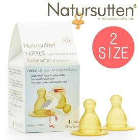 Natursutten ナチュアスッテン ガラス哺乳瓶用 ニップル 2個セット哺乳瓶 ミルクボトル ガラス製 おしゃぶり 天然ゴム ベビー 赤ちゃん ラテックス 出産祝い ハーフバースデー プレゼント ギフト 人気