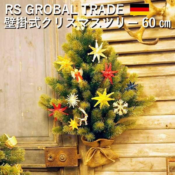 RS Global Trade RSグローバルトレード社 RGT 壁掛式クリスマスツリー 60cmクリスマスツリー 飾り オーナメント ドイツ もみの木