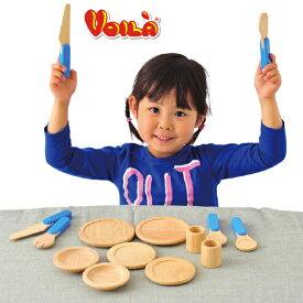 Voila ボイラ テーブルウェア 木のおままごとセットシリーズ | 3歳の女の子の誕生日に人気。はじめての木のおもちゃに安心安全なVoila ボイラの知育のおもちゃ。