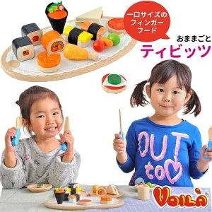 Voila ボイラ ティビッツ 木のおままごとセットシリーズ | 3歳の女の子の誕生日に人気。はじめての木のおもちゃに安心安全なVoila ボイラの知育のおもちゃ。