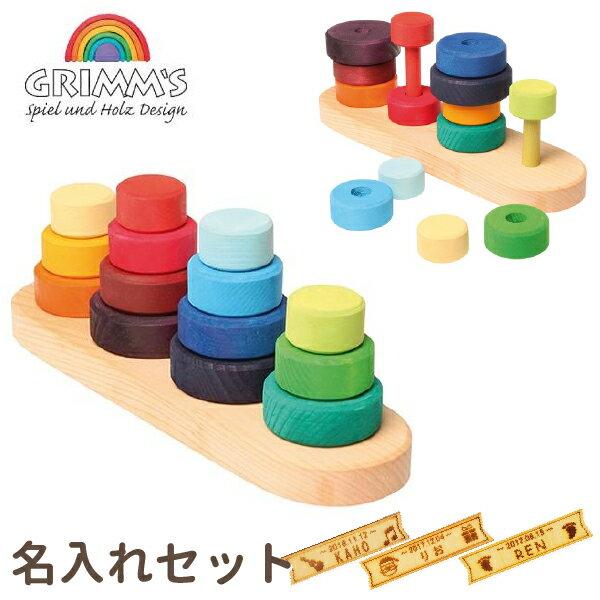 Grimm's Spiel & Holz Design グリムス社 スティックタワーつみき ファブート 名入れセットドイツGrimm's Spiel & Holz Design(グリムス社)の美しい色彩の円錐積み木です。