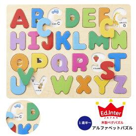 [メール便可] Ed.inter エドインター 木製パズル 木のパズル アルファベットパズル A B C ~ 出産祝いや1歳の誕生日プレゼントに人気、Ed.inter(エドインター)の1歳半から楽しめる人気の動物9種類を集めた木製パズルです。