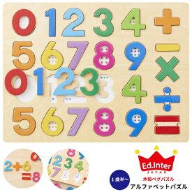 [メール便可] Ed.inter エドインター 木のパズル 数字パズル 1・2・3 ~ 出産祝いや1歳の誕生日プレゼントに人気、Ed.inter(エドインター)の1歳半から楽しめる数や色を遊びながら覚えられる木製パズルです。