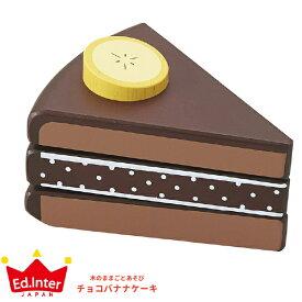 【メール便可】Ed.inter エドインター 木のままごとあそび チョコバナナケーキ ~ Ed.inter(エドインター)の子どもの『やってみたい!』を叶えてくれるエドインターの木のままごとあそびシリーズ!木製おままごと『チョコバナナケーキ』です。