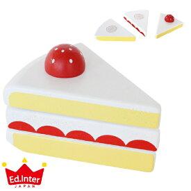 【メール便可】Ed.inter エドインター 木のままごとあそび いちごショートケーキ ~ Ed.inter(エドインター)の子どもの『やってみたい!』を叶えてくれるエドインターの木のままごとあそびシリーズ!木製おままごと『いちごショートケーキ』です。