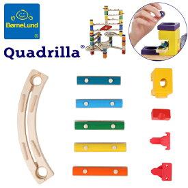 Bornelund ボーネルンド クアドリラ ミュージック拡張セットBorneLund(ボーネルンド)の3歳、4歳、5歳の男の子、女の子の誕生日やクリスマスのプレゼントに人気、オススメのクアドリラシリーズ、拡張パーツセットです。
