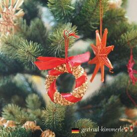 Kimmerle キマール社 クリスマス ストローオーナメント リング 7cm