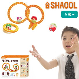 SHAOOL シャオール ファミリーおてだま サーカス 4歳、5歳、6歳の男の子・女の子の誕生日プレゼント、クリスマスプレゼントにおすすめの、自由な発想、発展する遊びが楽しい、静岡発の知育玩具メーカー「SHAOOL シャオール」の知育玩具です。