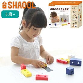 SHAOOL シャオール コロンブスのつみき 3Dパズルセット  4歳、5歳、6歳の男の子・女の子の誕生日プレゼント、クリスマスプレゼントにおすすめの、自由な発想、発展する遊びが楽しい、静岡発の知育玩具メーカー「SHAOOL シャオール」の知育玩具です。