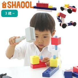 SHAOOL シャオール コロンブスのつみき ハンマーセット 3歳、4歳、5歳の男の子・女の子の誕生日プレゼント、クリスマスプレゼントにおすすめの、自由な発想、発展する遊びが楽しい、静岡発の知育玩具メーカー「SHAOOL シャオール」の知育玩具です。
