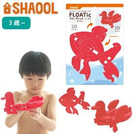 SHAOOL シャオール フローティック きんぎょ バストイ お風呂のおもちゃ 3歳、4歳、5歳の男の子・女の子の誕生日プレゼント、クリスマスプレゼントにおすすめの、自由な発想、発展する遊びが楽しい、静岡発の知育玩具メーカー「SHAOOL シャオール」の知育玩具です。