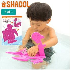 SHAOOL シャオール フローティック ぺんぎん バストイ お風呂のおもちゃ 3歳、4歳、5歳の男の子・女の子の誕生日プレゼント、クリスマスプレゼントにおすすめの、自由な発想、発展する遊びが楽しい、静岡発の知育玩具メーカー「SHAOOL シャオール」の知育玩具です。