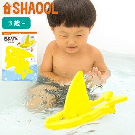 SHAOOL シャオール フローティック ねったいぎょ バストイ お風呂のおもちゃ 3歳、4歳、5歳の男の子・女の子の誕生日プレゼント、クリスマスプレゼントにおすすめの、自由な発想、発展する遊びが楽しい、静岡発の知育玩具メーカー「SHAOOL シャオール」の知育玩具です