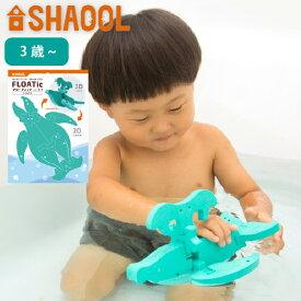 SHAOOL シャオール フローティック うみがめ バストイ お風呂のおもちゃ 3歳、4歳、5歳の男の子・女の子の誕生日プレゼント、クリスマスプレゼントにおすすめの、自由な発想、発展する遊びが楽しい、静岡発の知育玩具メーカー「SHAOOL シャオール」の知育玩具です。