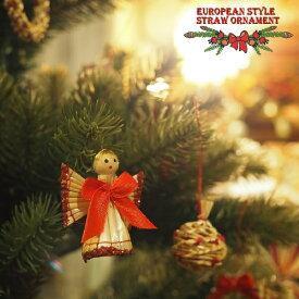 ストローオーナメント 天使 5cm ラメ まるでヨーロッパの片田舎のよう。。落ち着いた雰囲気のクリスマスを演出する、ヨーロピアン・カントリー・スタイルの、お洒落な手作りのクリスマスオーナメントです。