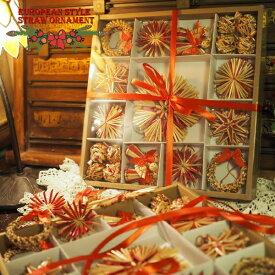 クリスマス ストローオーナメントセット 朱色xナチュラル コンビ 赤糸 茶紙箱 48pcs まるでヨーロッパの片田舎のよう。。落ち着いた雰囲気のクリスマスを演出する、ヨーロピアン・カントリー・スタイルの、お洒落な手作りのクリスマスオーナメントです。