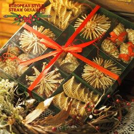 クリスマス ストローオーナメントセット ベルと松ぼっくり 赤糸 緑紙箱 36pcs まるでヨーロッパの片田舎のよう。。落ち着いた雰囲気のクリスマスを演出する、ヨーロピアン・カントリー・スタイルの、お洒落な手作りのクリスマスオーナメントです。