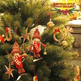 クリスマス 木製&コットンオーナメント スキー 男の子と女の子 セット まるでヨーロッパの片田舎のよう。。落ち着いた雰囲気のクリスマスを演出する、ヨーロピアン・カントリー・スタイルの、お洒落な手作りのクリスマスオーナメントです。