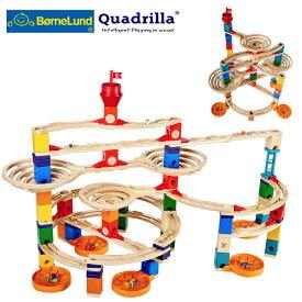 Bornelund ボーネルンド エクストリーム・ビルダーセット BorneLund(ボーネルンド)の3歳、4歳、5歳の男の子、女の子の誕生日やクリスマスのプレゼントに人気、特殊なパーツを組み合わせて、ビー玉の道をつくれるクアドリラシリーズです。