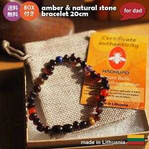 Baltic Amber 琥珀と天然石のブレスレット(アンクレット) パパ用 良質な琥珀の産地、リトアニア産の天然琥珀を使用した、琥珀と天然石のブレスレット(アンクレット) パパ用 20cm です。