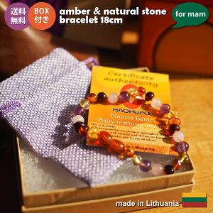 Baltic Amber 琥珀と天然石のブレスレット(アンクレット) ママ用 18cm アメジスト 良質な琥珀の産地、リトアニア産の天然琥珀を使用した、琥珀と天然石のブレスレット(アンクレット) 。