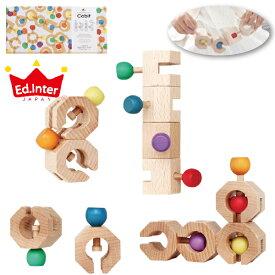 Ed.inter エドインター GENI Connectable Chain Cobit -12pieces- 積み木 12P 男の子、女の子の2歳、3歳の誕生日、クリスマスプレゼント、におすすめの、幼児教室が考えた新しいおもちゃのカタチ、GENI(ジェニ)シリーズです 。