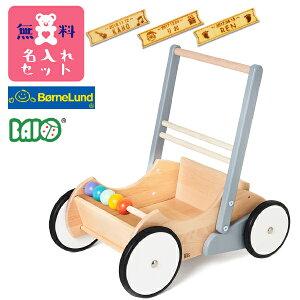 Bornelund ボーネルンド BAJO バヨ ベビーウォーカー ホワイト&グレー 名入れセット 木製手押し車 BAJO バヨ社の、男の子、女の子の出産祝いやハーフバースデイ、1歳、2歳の誕生日やクリスマス