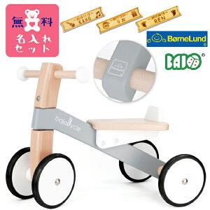 Bornelund ボーネルンド BAJO バヨ 木の四輪バイク 足こぎ四輪車 名入れセット BAJO バヨ社の、男の子、女の子の出産祝いやハーフバースデイ、1歳、2歳の誕生日やクリスマスプレゼントにオスス