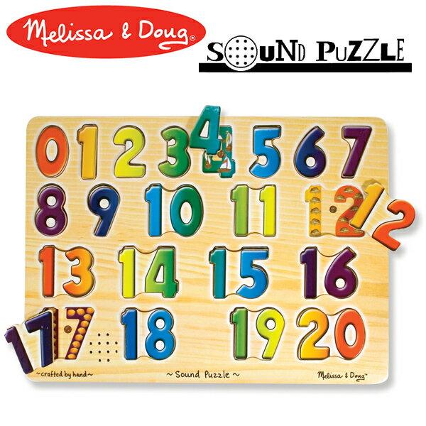 [メール便可] Melissa & Doug メリッサ&ダグ 木製サウンドパズル 123〜アメリカの大手玩具メーカー・メリッサ&ダグのロングセラー木製パズルシリーズ。シンプルな機能と知育要素が好評のパズルです!