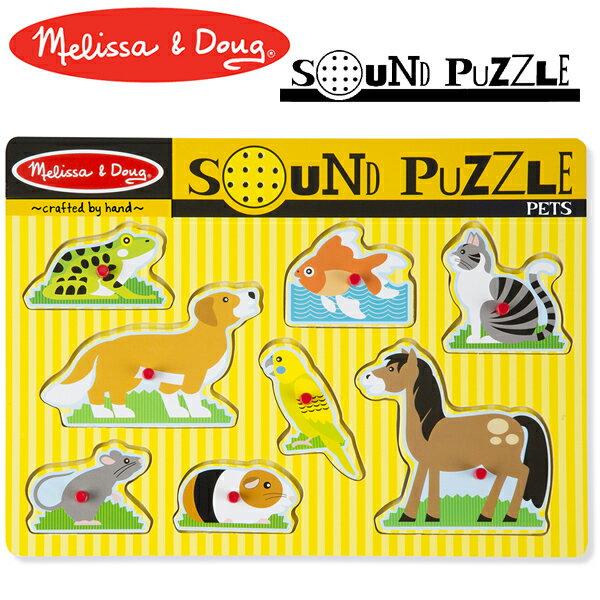 [メール便可] Melissa & Doug メリッサ&ダグ 木製サウンドパズル ペット〜アメリカの大手玩具メーカー・メリッサ&ダグのロングセラー木製パズルシリーズ。シンプルな機能と知育要素が好評のパズルです!