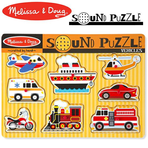 [メール便可] Melissa & Doug メリッサ&ダグ 木製サウンドパズル のりもの〜アメリカの大手玩具メーカー・メリッサ&ダグのロングセラー木製パズルシリーズ。シンプルな機能と知育要素が好評のパズルです!