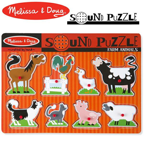[メール便可] Melissa & Doug メリッサ&ダグ 木製サウンドパズル ファーム〜アメリカの大手玩具メーカー・メリッサ&ダグのロングセラー木製パズルシリーズ。シンプルな機能と知育要素が好評のパズルです!