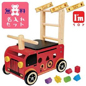 I'm TOY アイムトイ ウォーカー&ライド 消防車 名入れセット |出産祝いやお誕生日のギフトにぴったりな、人気の木のおもちゃ、名入れセット 出産祝い、ハーフバースディ、1歳の男の子の誕生日プレゼントに人気、乗って押しておかたづけ♪可愛い消防車♪