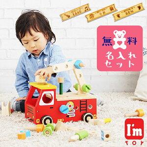 I'm Toy アイムトイ アクティブ消防車 名入れセット
