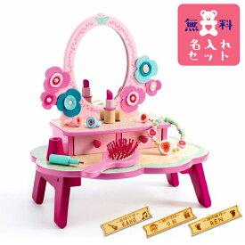DJECO ジェコ フローラ ドレッシング テーブル 名入れセット 出産祝いやお誕生日のギフトにぴったりな、人気の木のおもちゃ、名入れセット