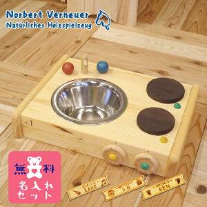 Norvert ノルベルト社 テーブルキッチン 名入れセット