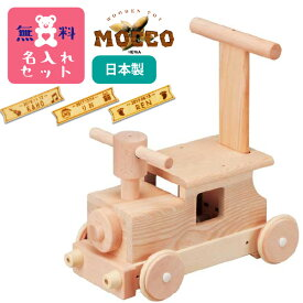 平和工業 Mocco モッコ 森の汽車ポッポ 名入れセット