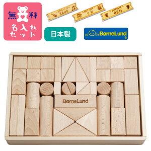 BorneLund ボーネルンド オリジナル積み木 白木 M 名入れセット