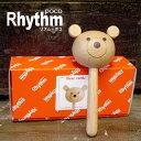Rhythm poco リズムポコ ベアラトル ブラウン RP-120/BR/BW〜Rhythm poco(リズム・ポコ)の可愛い動物モチーフの木製ラトルシリー...