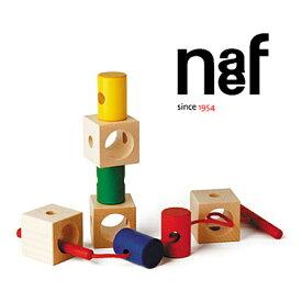 Naef ネフ社 シグナ Signa〜スイス・Naef(ネフ社)のひも通しの要素が合体した初めての積み木にオススメな「シグナ」です。