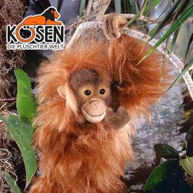 【 ★ ポイント10倍 ★ 】KOESEN ケーセン社 オランウータン 5710〜ドイツ・KOESEN/KOSEN(ケーセン社)の動物のぬいぐるみ。愛らしい表情のオランウータンのぬいぐるみです。出産祝い クリスマス プレゼント 結婚記念日 出産したママへのご褒美にもおすすめ