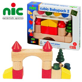 nic ニック社 CUBIO クビオ Jrパック A 19ピース〜ドイツ・nic(ニック社)のジョイント式積み木「CUBIO クビオ/キュビオ」シリーズ。アーチ型積み木を含んだ積み木19ピースセットです。