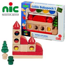 nic ニック社 CUBIO クビオ Jrパック B 20ピース〜ドイツ・nic(ニック社)のジョイント式積み木「CUBIO クビオ/キュビオ」シリーズ。基本的な積み木を多く含んだ20ピースセットです。