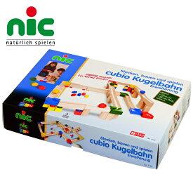 nic ニック社 CUBIO クビオ 玉の塔 補充セット (新タイプ) 45ピース〜ドイツ・nic(ニック社)の1歳頃から遊べる組み立て木製スロープ「CUBIO クビオ/キュビオ 玉の塔」シリーズ。補充セット45ピースセットです。