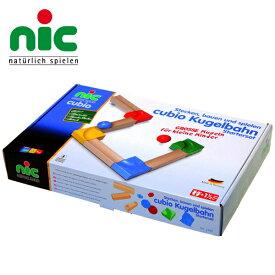 nic ニック社 CUBIO クビオ 玉の塔 ベビーパック 12ピース〜ドイツ・nic(ニック社)の1歳頃から遊べる組み立て木製スロープ「CUBIO クビオ/キュビオ 玉の塔」シリーズ。コンパクトなベビーパック12ピースセットです。