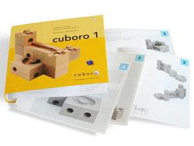 cuboro キュボロ社/クボロ社 パターンバインダー 1 (日本語版)〜cuboro(キュボロ/クボロ)世界をさらに楽しめるパターンブック。初心者向けの基本セットと補充セットを使った組み立て見本集です。